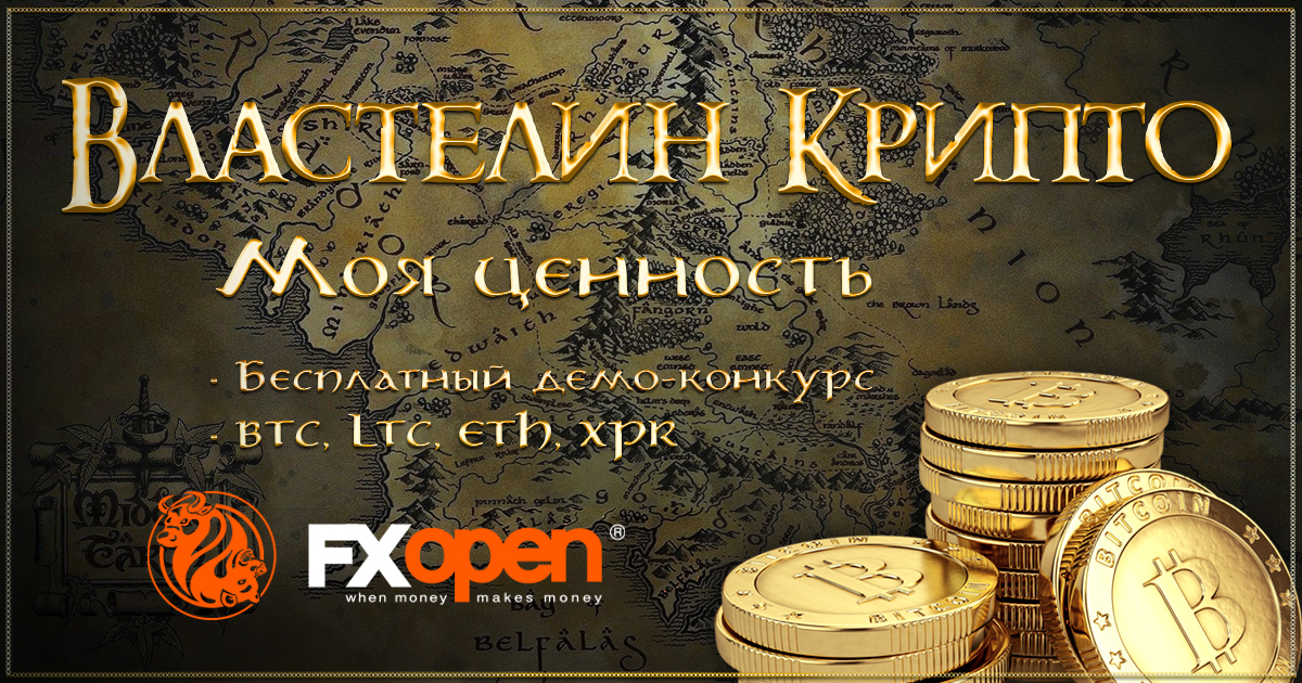 https://fxopen.support/_knowledgebase/ForexCup/The-Lord-of-the-Crypto-1200x630-RU.jpg